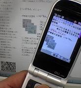 新商品情報システム
