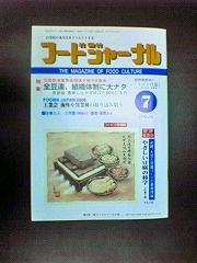 フードジャーナル2008/7