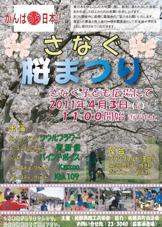 2011桜まつり