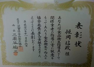 三重県食品衛生協会長