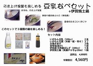 豆乳なべ+伊賀焼土鍋セット