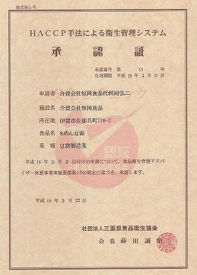 承認証(もめん豆腐)