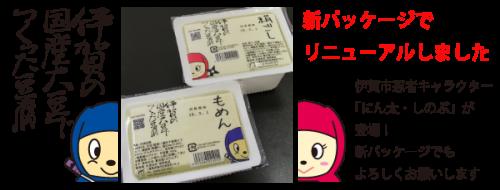 伊賀の国産大豆でつくった豆腐新パッケージ