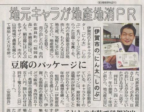 中日新聞20130206伊賀版