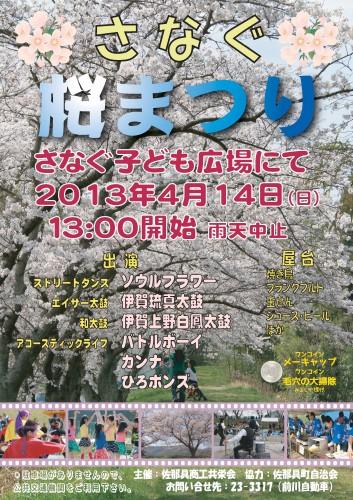 2013さなぐ桜まつり