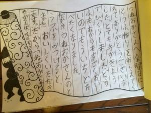 小学校からのお手紙