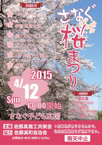 さなぐ桜まつり2015