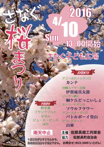 2016さなぐ桜まつり