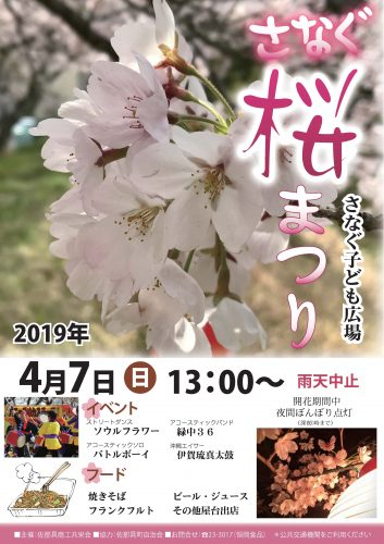 さなぐ桜まつり2019