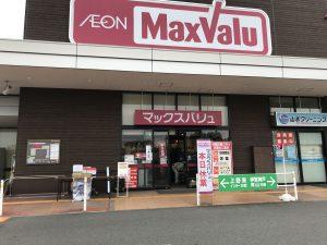 マックスバリュ上野店
